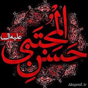 عکس پروفایل امام حسن مجتبی ع کریم اهل بیت
