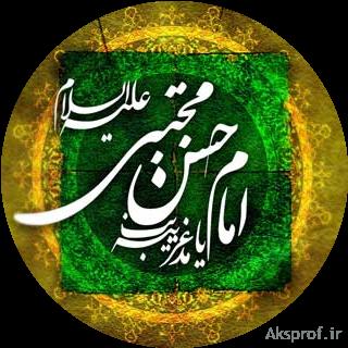 عکس پروفایل امام حسن مجتبی ع غریب مدینه