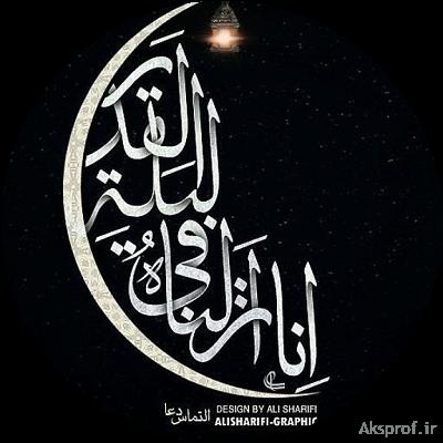 عکس پروفایل شب قدر و متن شب قدر ۹۸