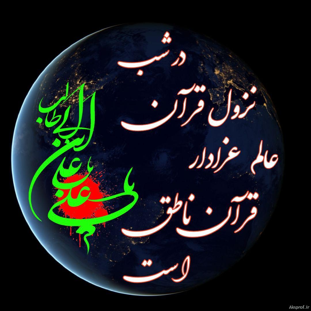 عکس نوشته شهادت حضرت علی علیه السلام و ضربت خوردن امام علی ع برای پروفایل ۹۸