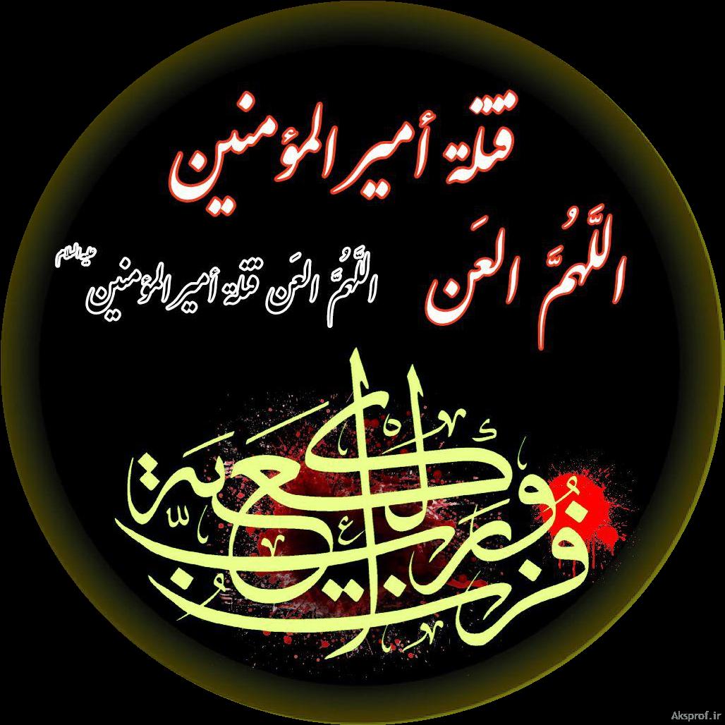 عکس و متن شهادت حصرت علی