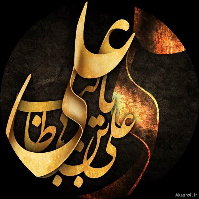 عکس نوشته شهادت حضرت علی علیه السلام و ضربت خوردن امام علی