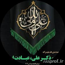 عکس نوشته شهادت حضرت علی علیه السلام و ضربت خوردن امام علی ع برای پروفایل