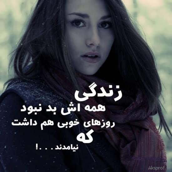 عکس نوشته برای پروفایل واتساپ