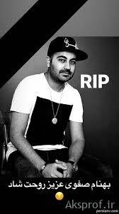 عکس نوشته درگذشت بهنام صفوی