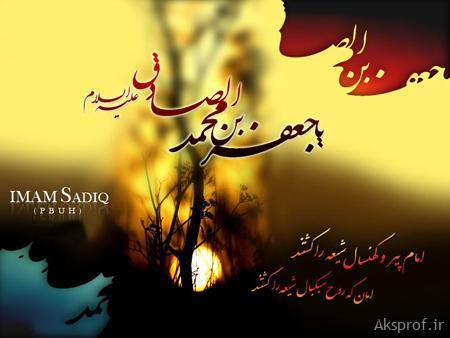 عکس تسلیت شهادت امام جعفر صادق علیه السلام