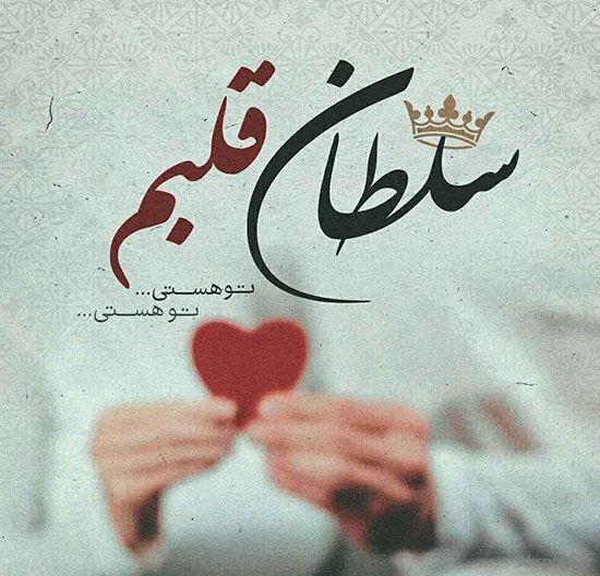 عکس متن نوشته سلطان قلبم