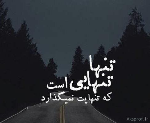 عکس نوشته تنهایی بهتره و تنها تنهایی ست که تنهات نمیزاره