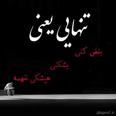 عکس نوشته تنهایی بهتره و تنهایی یعنی