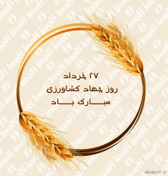 عکس پروفایل روز جهاد کشاورزی