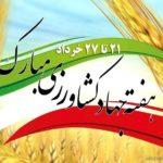 عکس نوشته روز جهاد کشاورزی برای پروفایل 27 خرداد 98