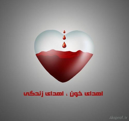 عکس پروفایل روز جهانی اهدای خون
