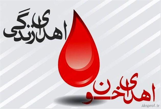 عکس نوشته پروفایل روز جهانی اهدای خون
