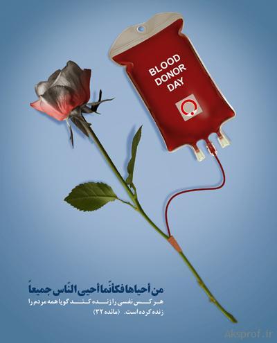 عکس روز جهانی اهدای خون پروفایل