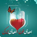 عکس نوشته روز جهانی اهدای خون