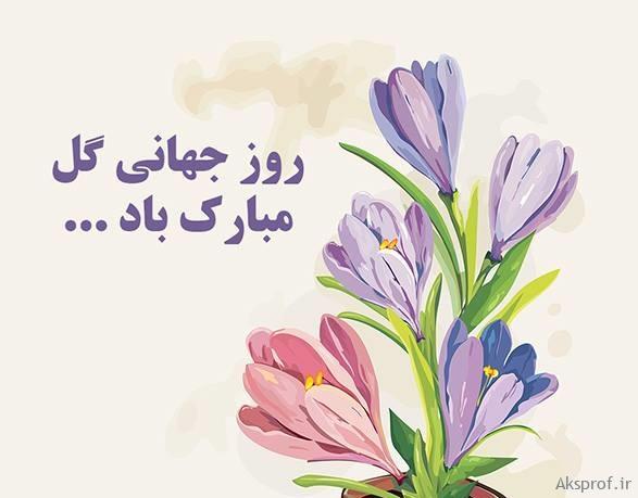 عکس نوشته روز گل و گیاه برای پروفایل