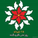 عکس نوشته روز گل و گیاه برای پروفایل 25 خرداد 98