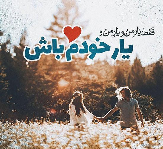 زیباترین جملات رمانتیک و عاشقانه کوتاه برای عشقم