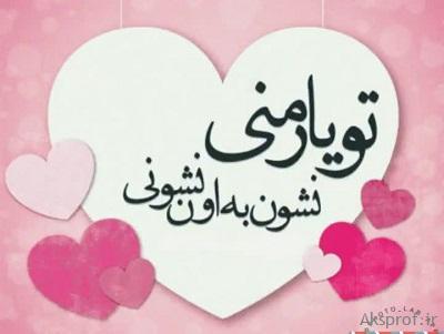 متن عاشقانه ۹۸ با دلنشین ترین جملات رمانتیک و احساسی