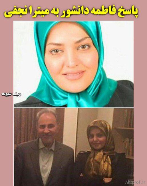 عکس همسر اول نجفی