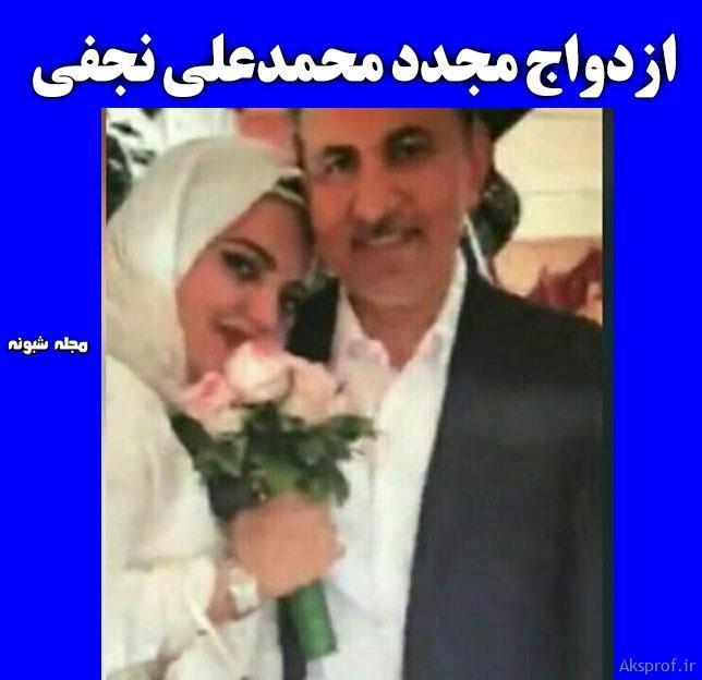 عکس همسر اول نجفی و نجفی در بغل هم