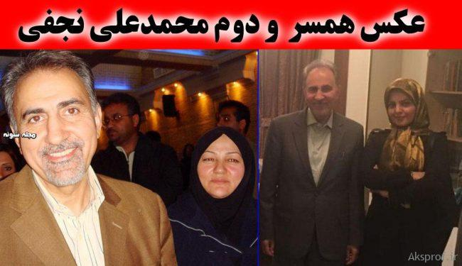 عکس همسر اول و دوم نجفی