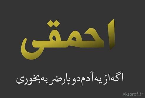 عکس نوشته پروفایل فاز سنگین