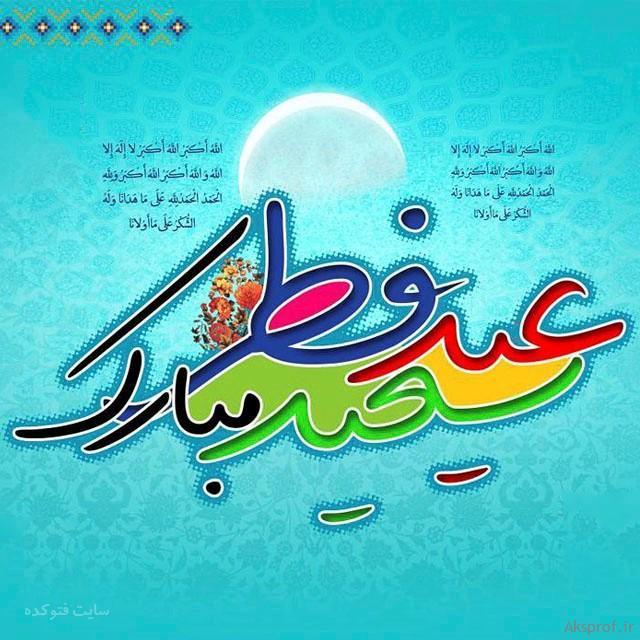 عکس نوشته عید فطر 98