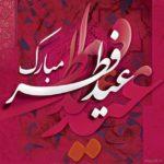 عکس تبریک عید فطر برای پروفایل + عکس نوشته عید فطر 98