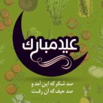 متن وداع با ماه رمضان + عکس نوشته خداحافظی با رمضان