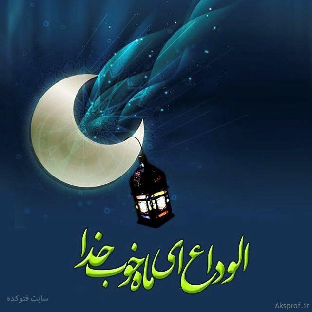عکس نوشته وداع با رمضان