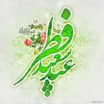 عکس و اس ام اس عید فطر 98