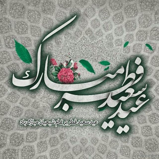 اس ام اس عید فطر 98 با عکس نوشته پروفایل
