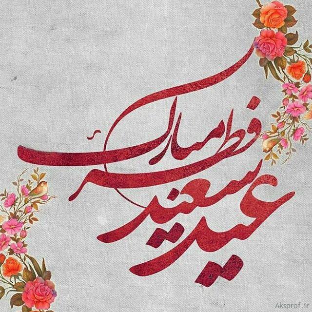 تبریک عید فطر 98 رسمی و جدید