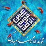 عکس نوشته های تولد امام رضا برای پروفایل جدید 98