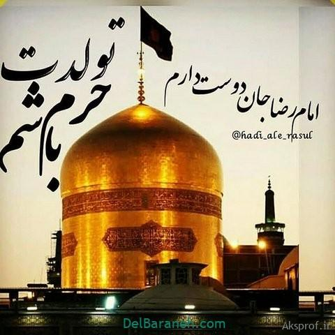 عکس نوشته میلاد امام رضا پروفایل