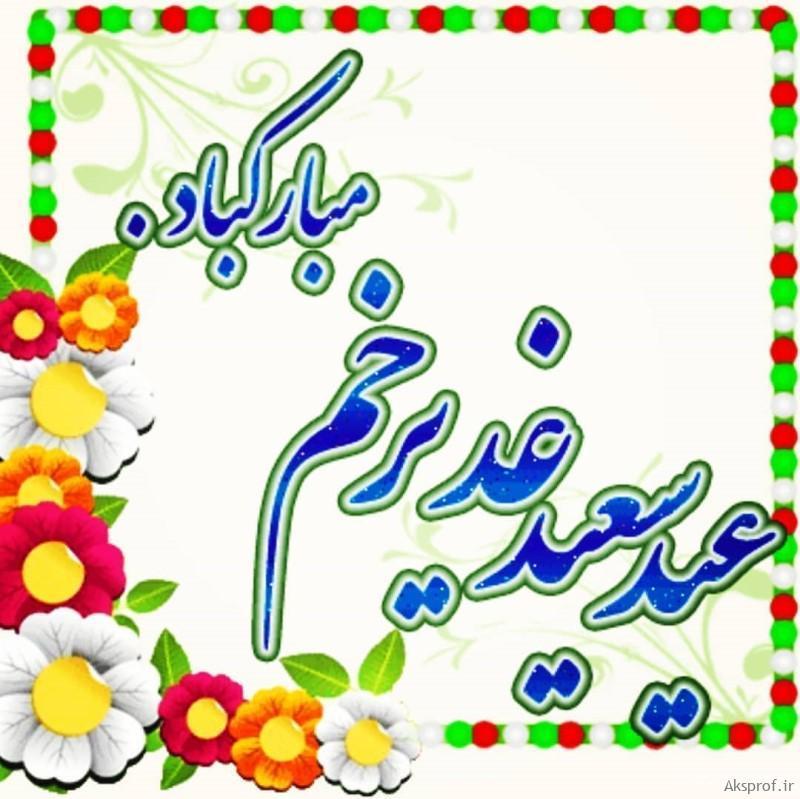 عکس پروفایل عید غدیرخم 98 برای تلگرام و اینستاگرام