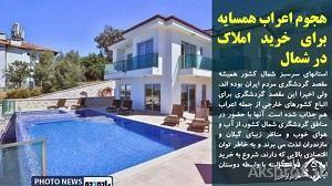 عکس ویلای اعیانی شیخ عرب در شمال ایران