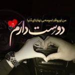 عکس پروفایل تورو دوست دارم و عکس نوشته دوستت دارم عشقم برای پروفایل عاشقانه ۹۸