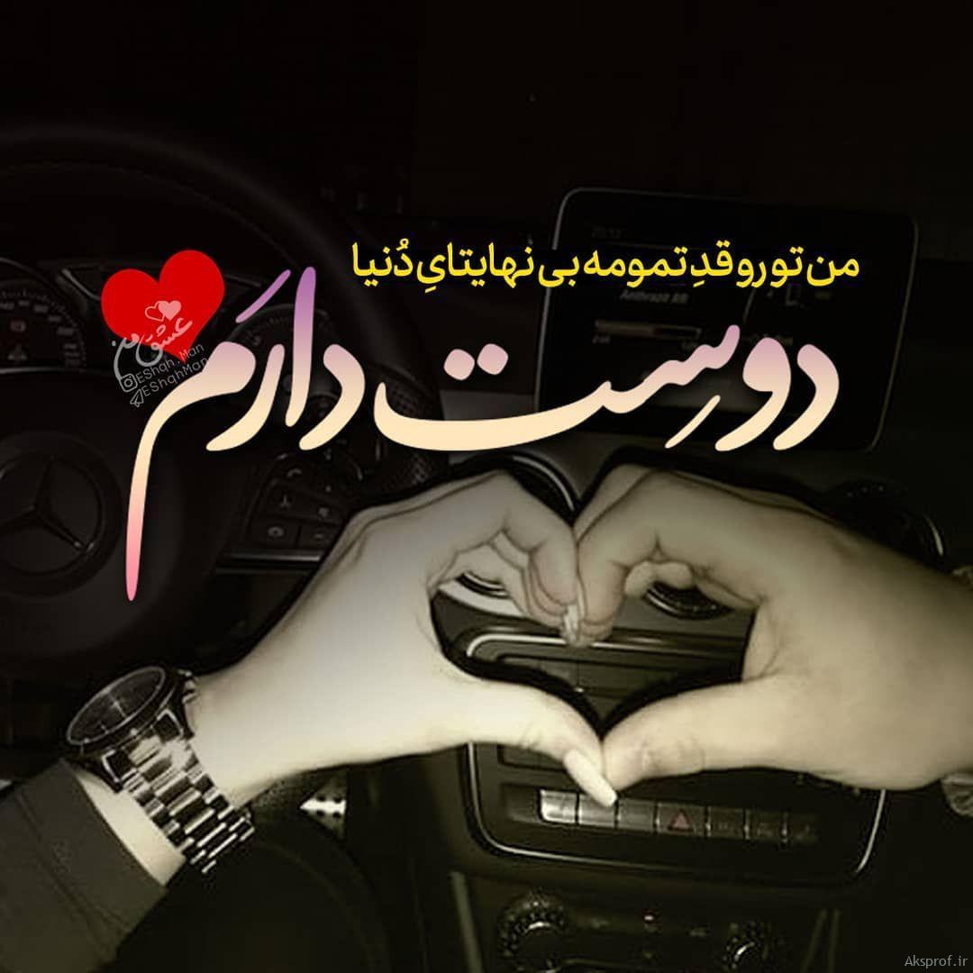 عکس پروفایل دوست دارم عشقم تو تنها عشقمی ۹۸