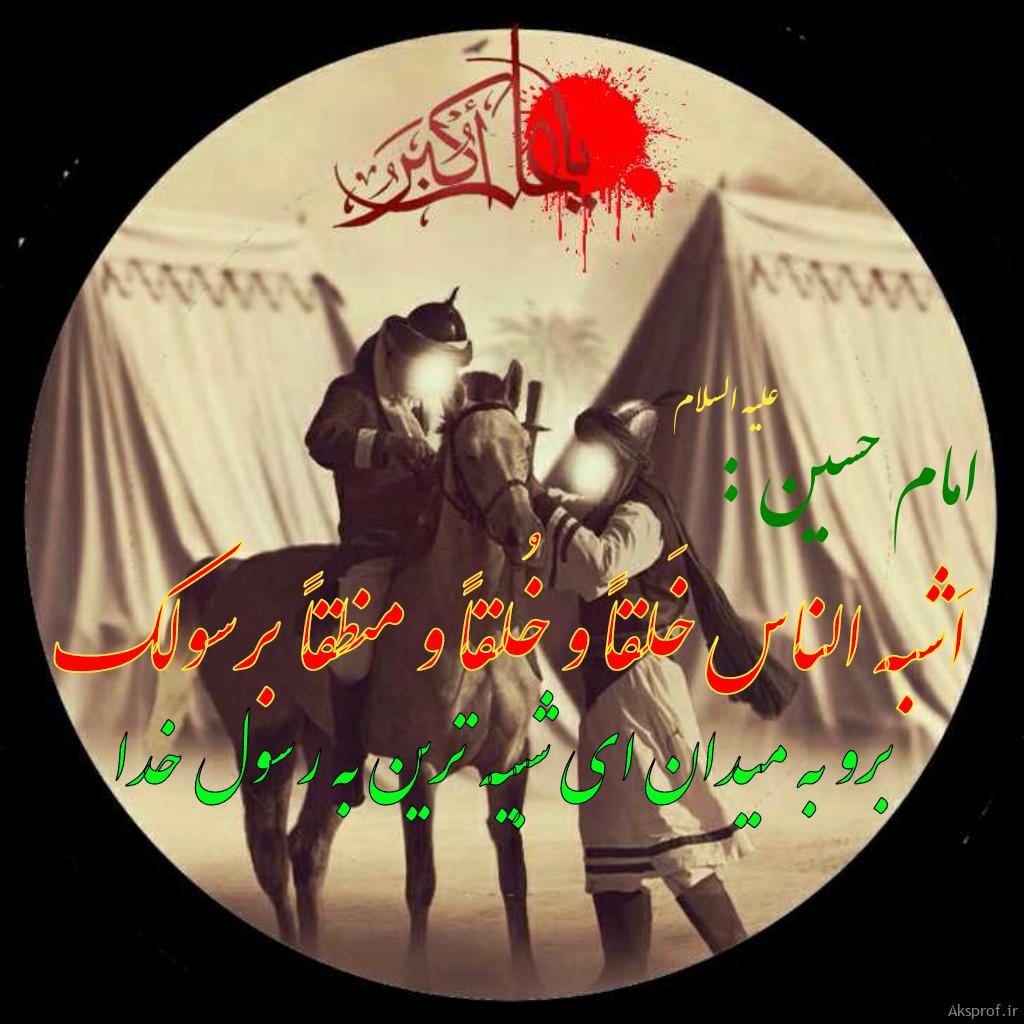 عکس نوشته پروفایل شهادت حضرت علی اکبر محرم ۹۸