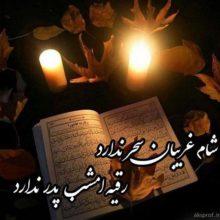 عکس پروفایل عاشورا و عکس نوشته زیبا برای پروفایل در شب و روز عاشورا محرم ۹۸