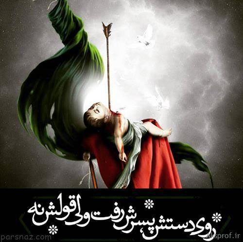 عکس پروفایل شهادت علی اصغر ۹۸