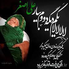عکس نوشته پروفایل علی اصغر
