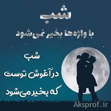 عکس نوشته شب بخیر | عکس نوشته شب بخیر عشقم