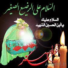 عکس پروفایل شهادت علی اصغر جدید
