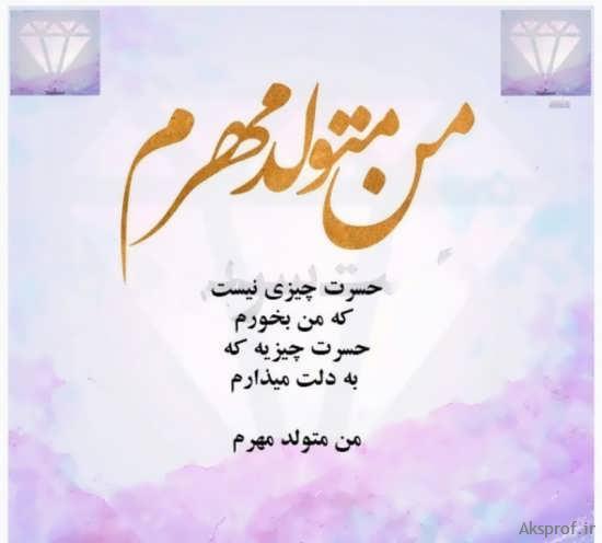 متن تبریک تولد متولدین مهر ماه + عکس نوشته های ماه مهری