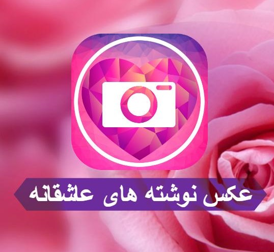 عکس پروفایل عاشقانه خفن (1)