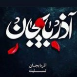 عکس پروفایل آذربایجان تسلیت و عکس نوشته تبریز تسلیت