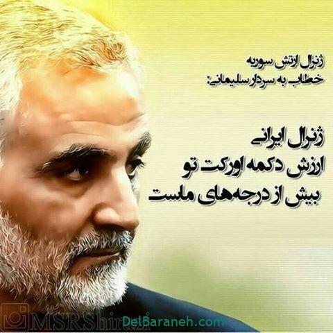 عکس-نوشته-سردار-سلیمانی-15